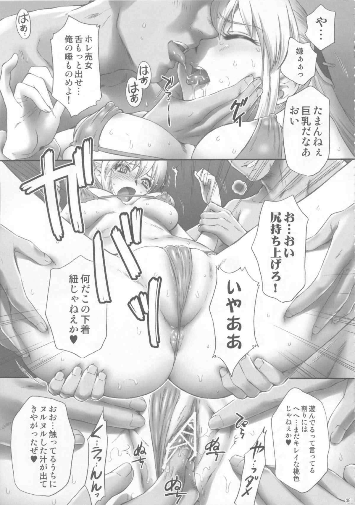 Ou Genki Muzan Kouhen 34