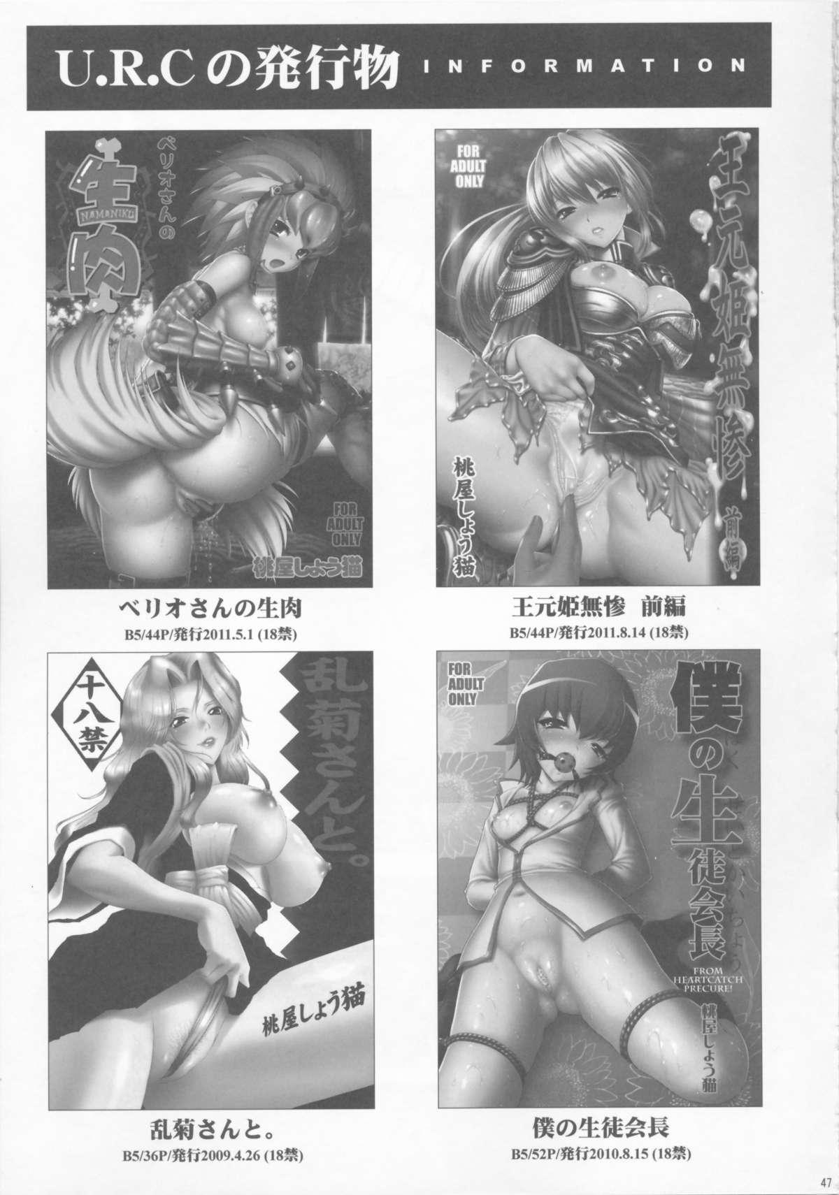 Ou Genki Muzan Kouhen 46