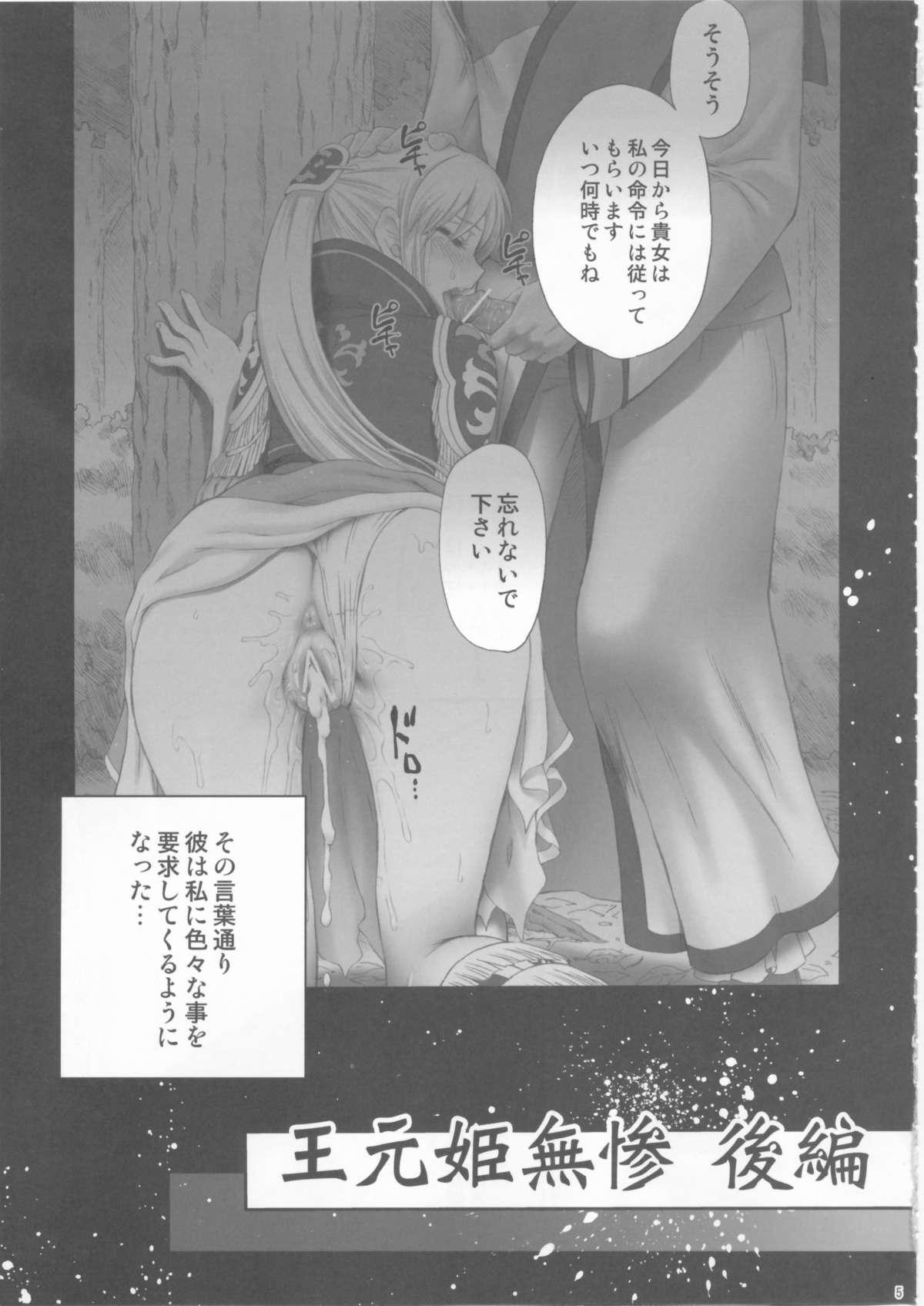 Ou Genki Muzan Kouhen 4
