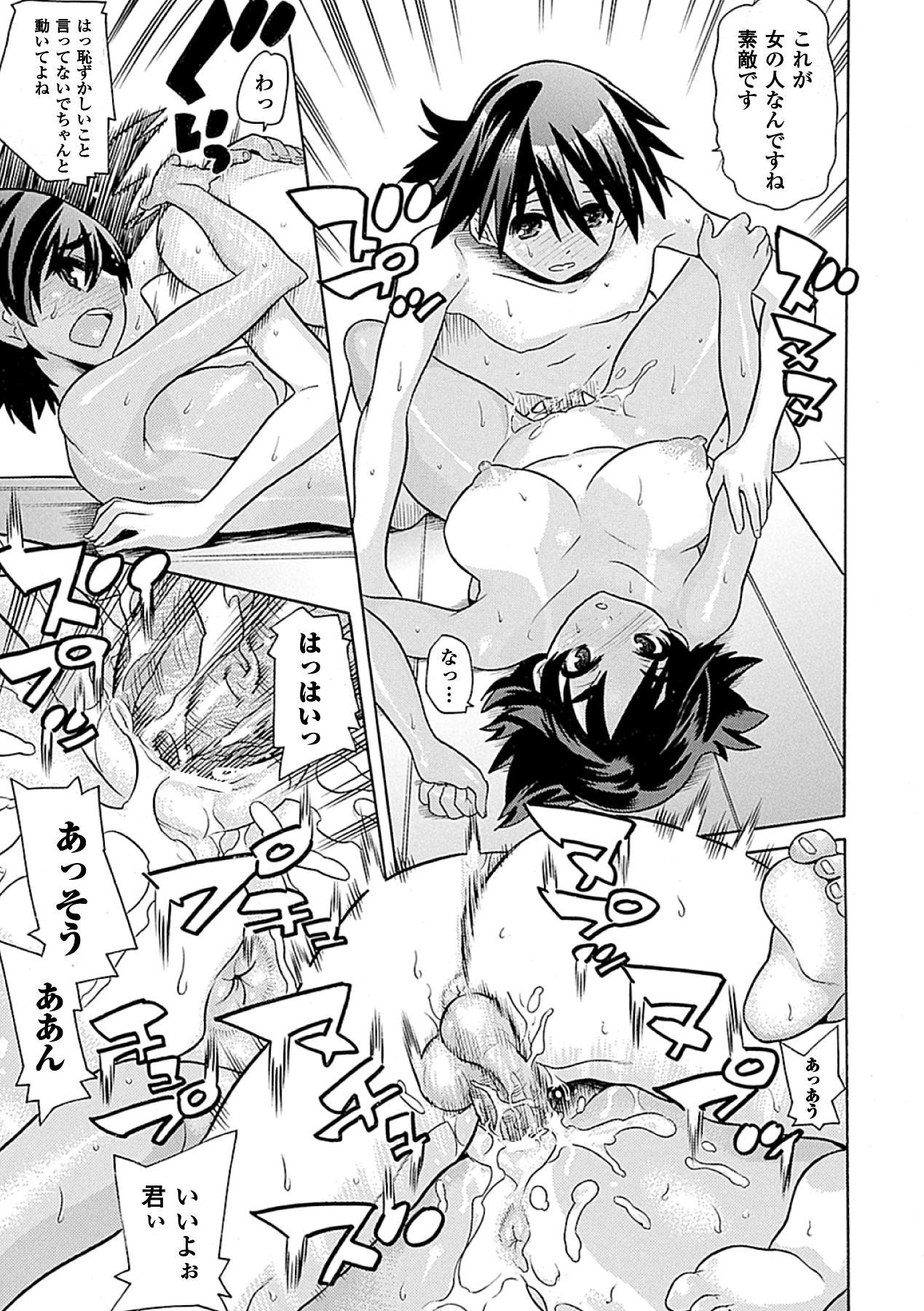 Kasshoku Heroine Vol.2 Digital 18
