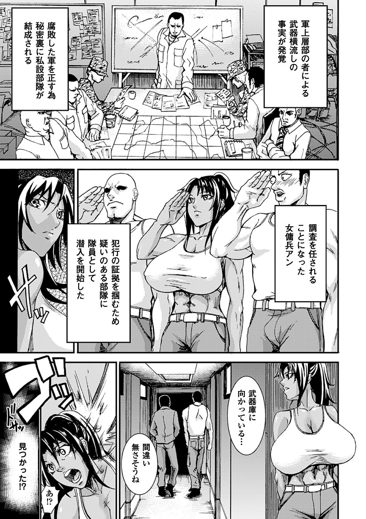 Kasshoku Heroine Vol.2 Digital 24