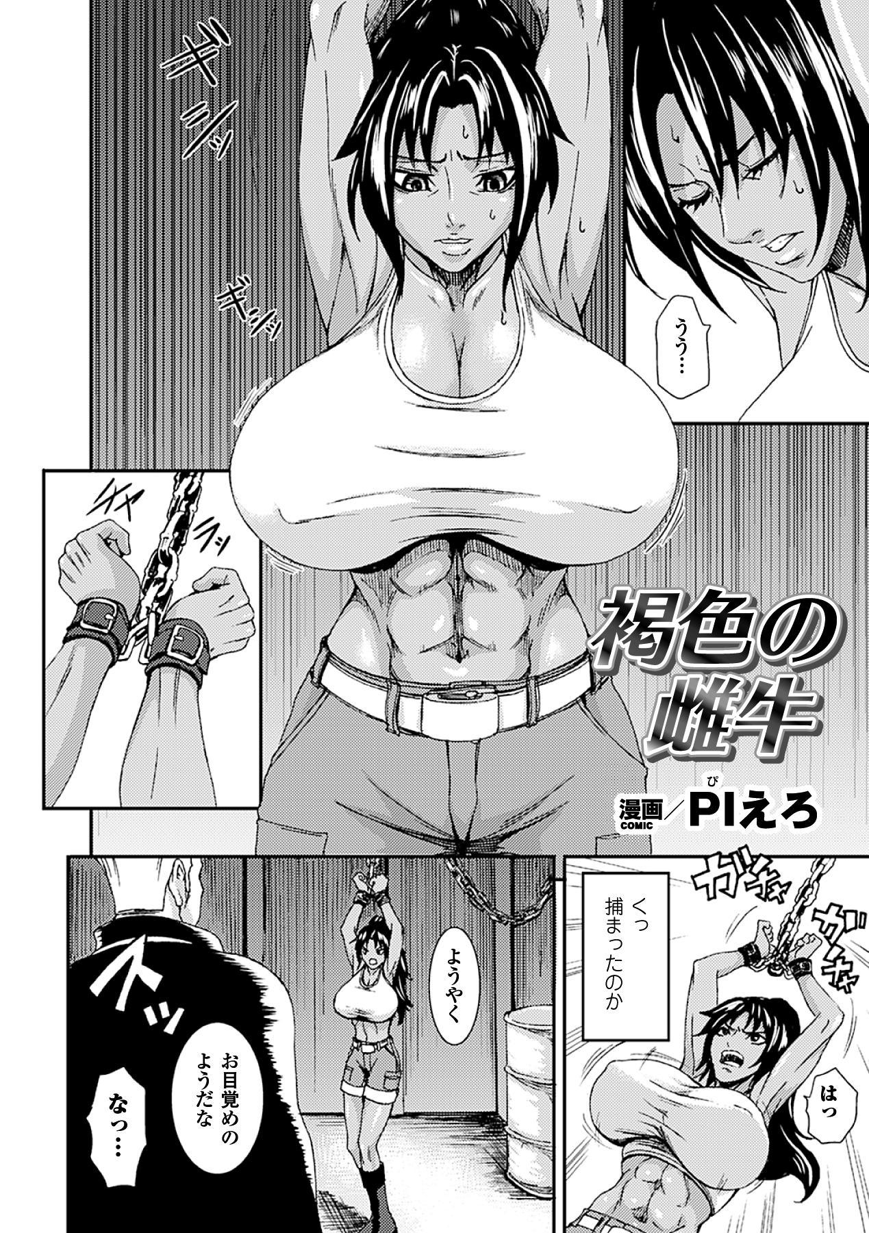 Kasshoku Heroine Vol.2 Digital 25