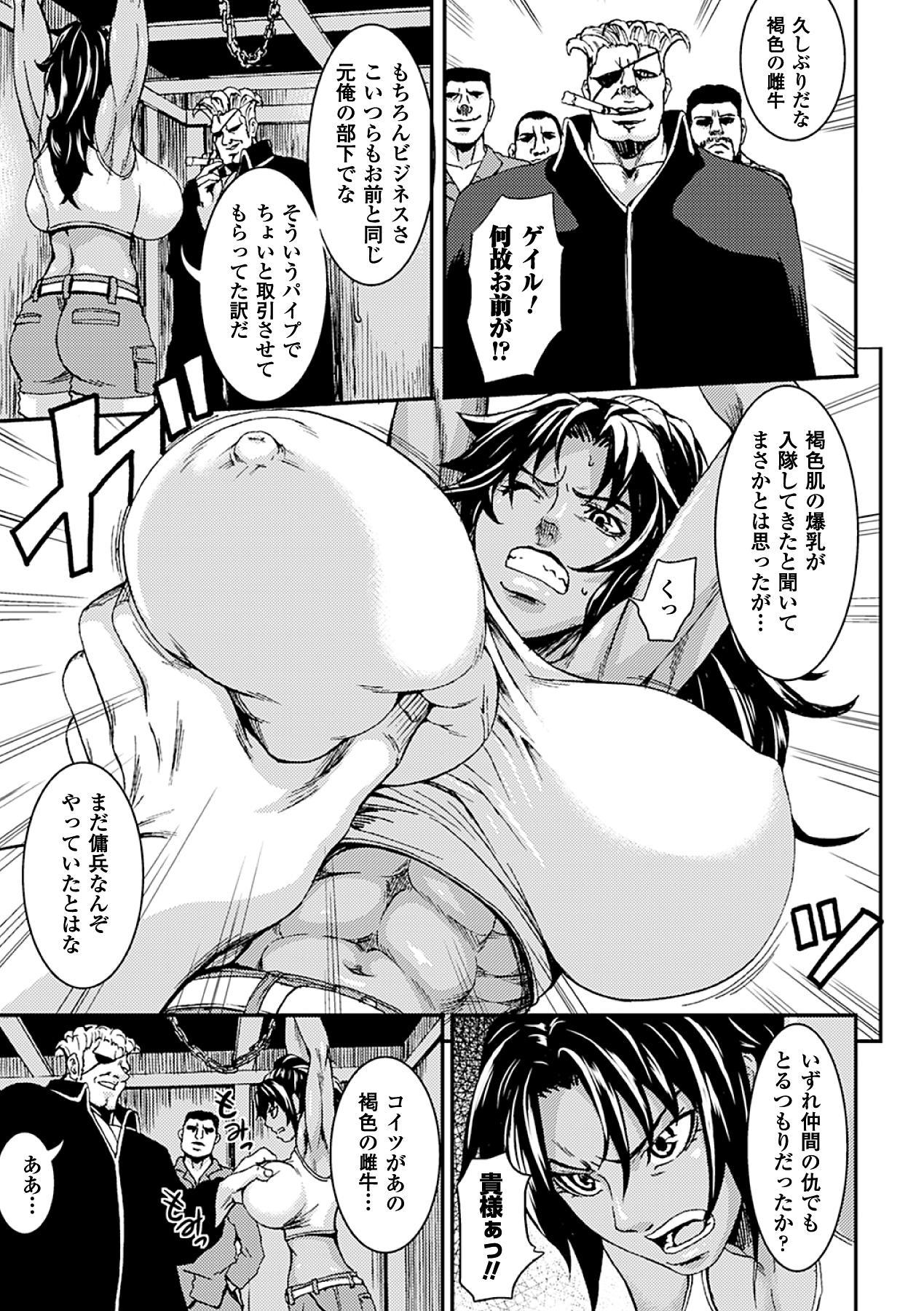 Kasshoku Heroine Vol.2 Digital 26