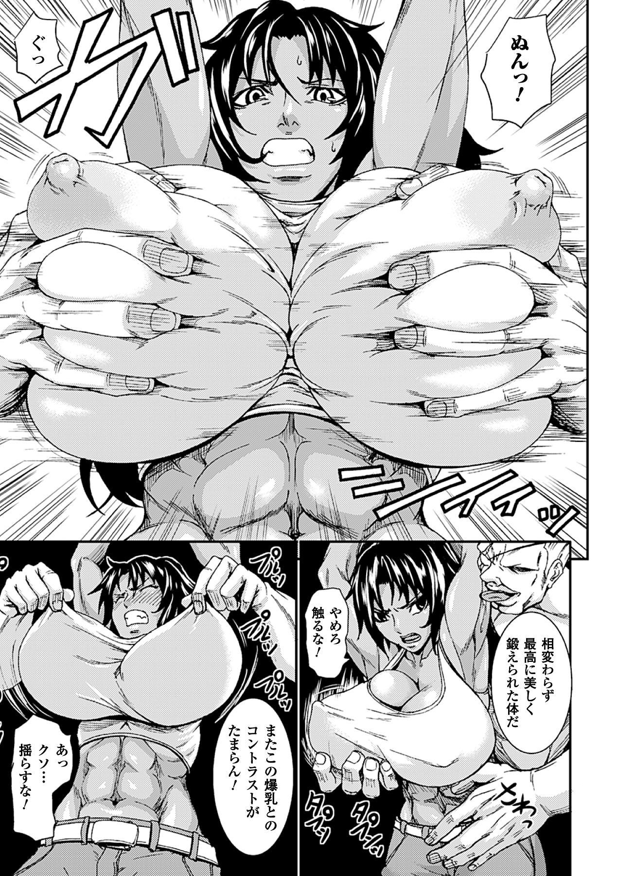 Kasshoku Heroine Vol.2 Digital 28