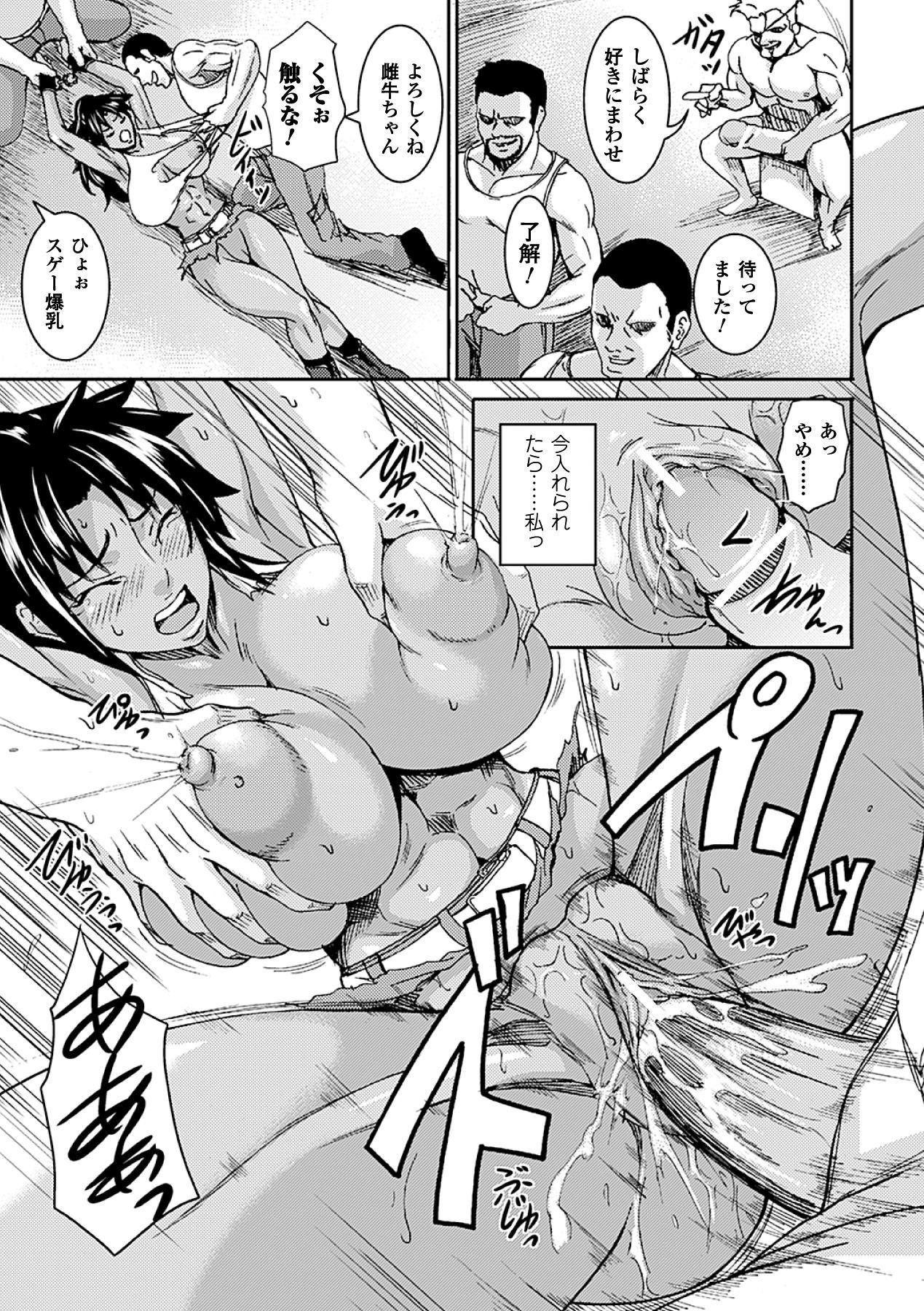 Kasshoku Heroine Vol.2 Digital 38
