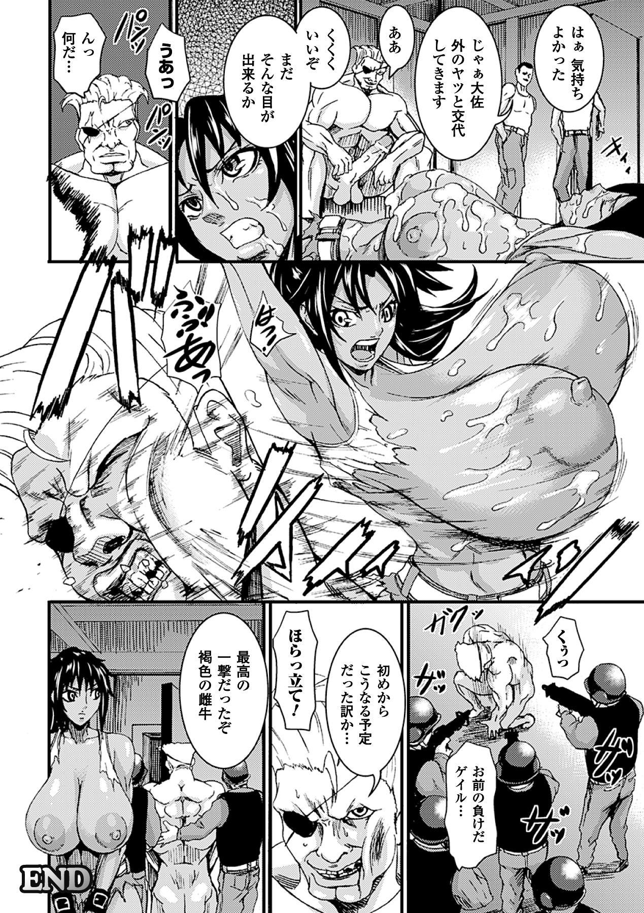 Kasshoku Heroine Vol.2 Digital 43