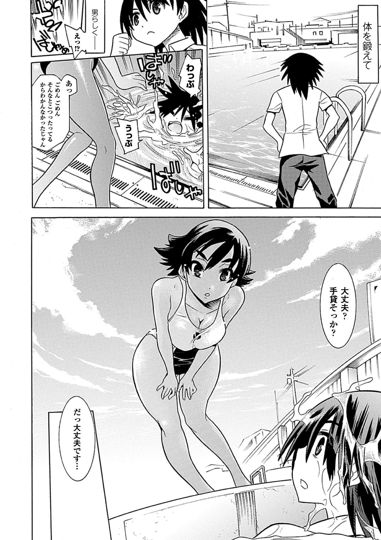 Kasshoku Heroine Vol.2 Digital 5