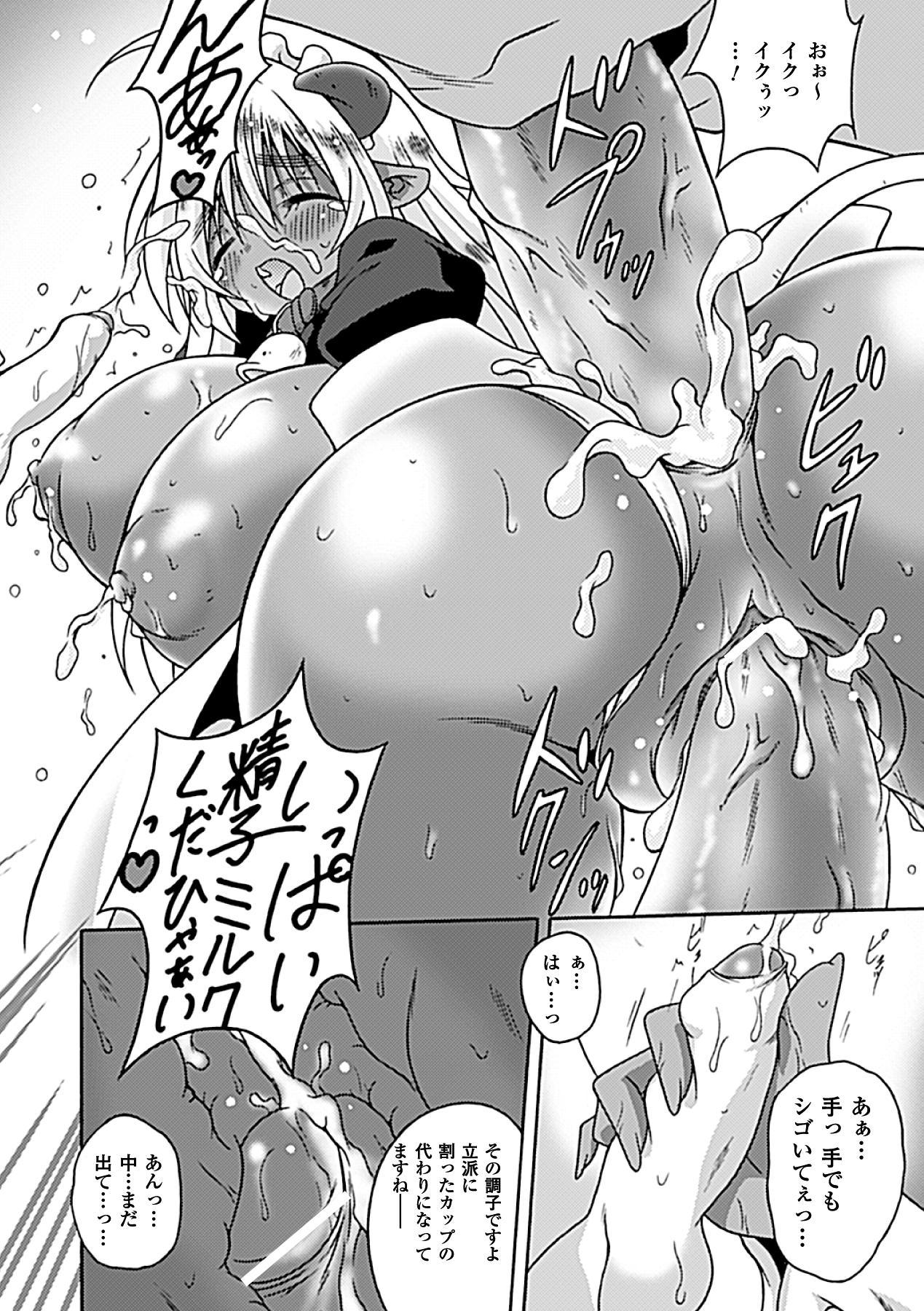 Kasshoku Heroine Vol.2 Digital 61