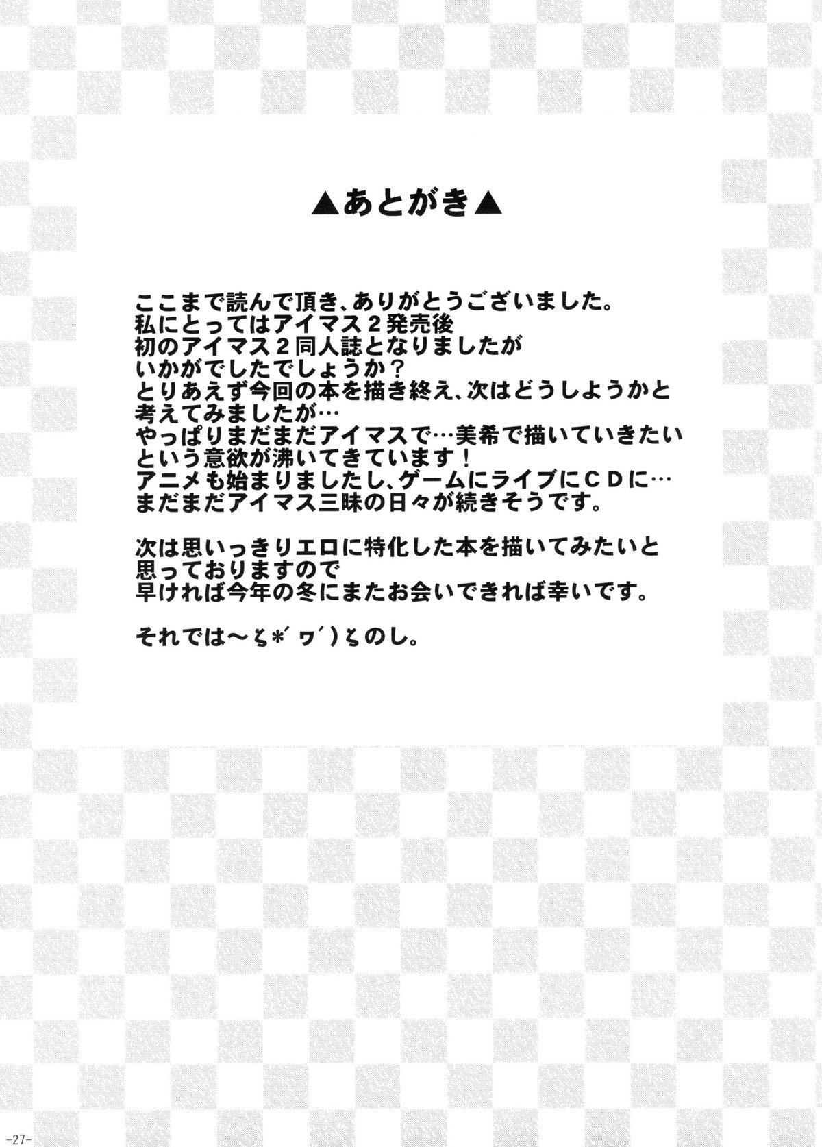 Miki Neko Nyan Nyan 25