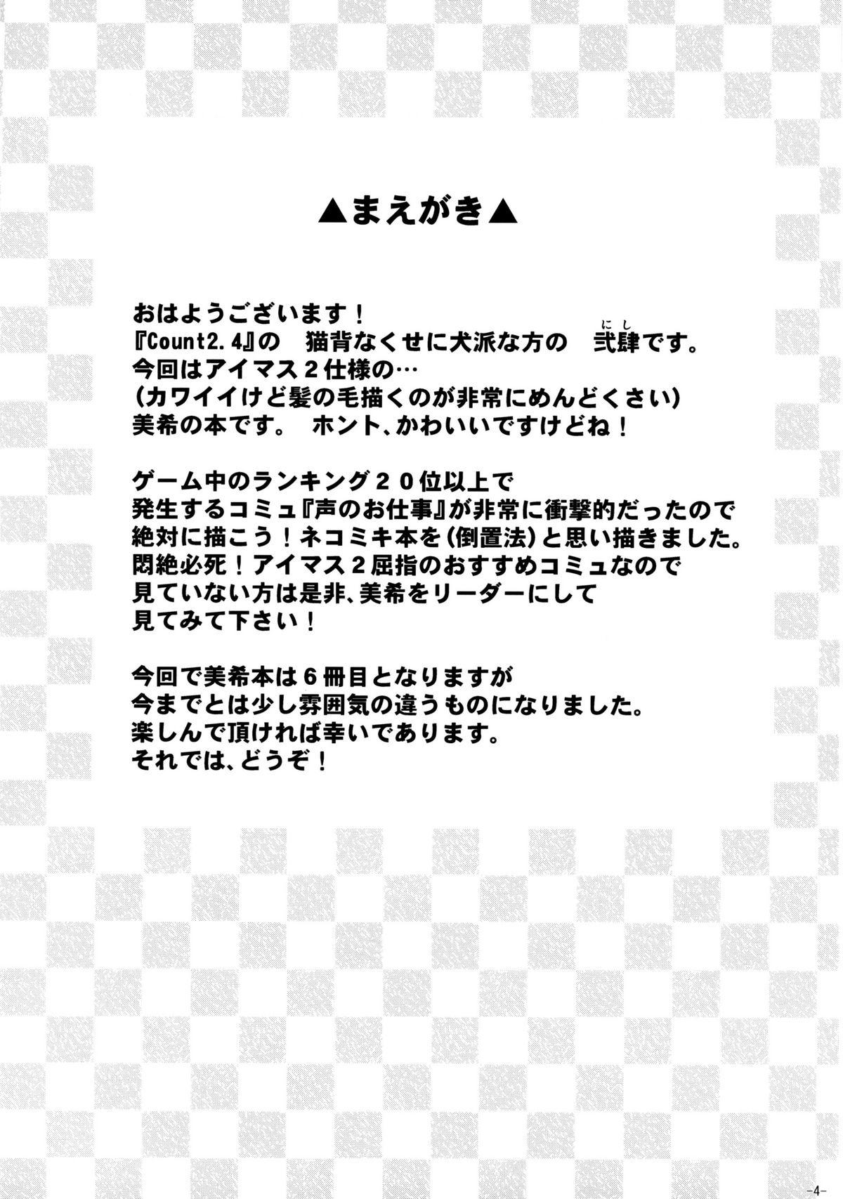 Miki Neko Nyan Nyan 2