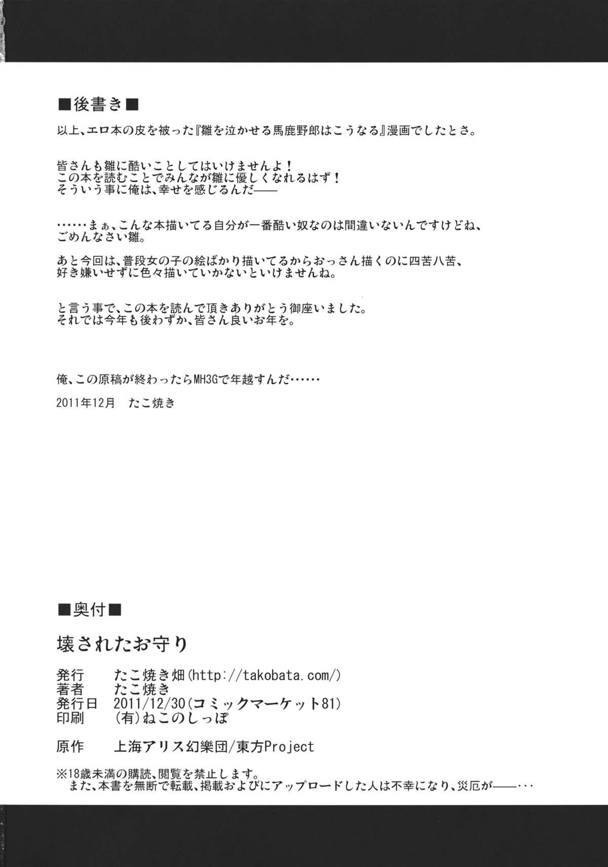 Kowasareta Omamori | Broken Charm 29
