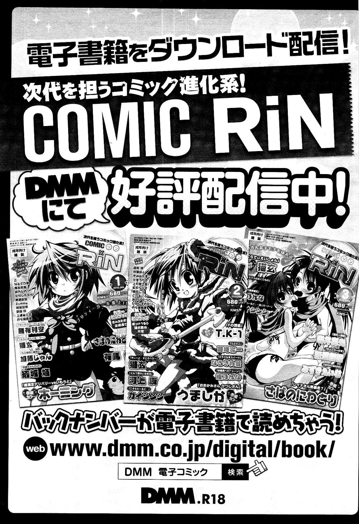 COMIC RiN 2012-03 526