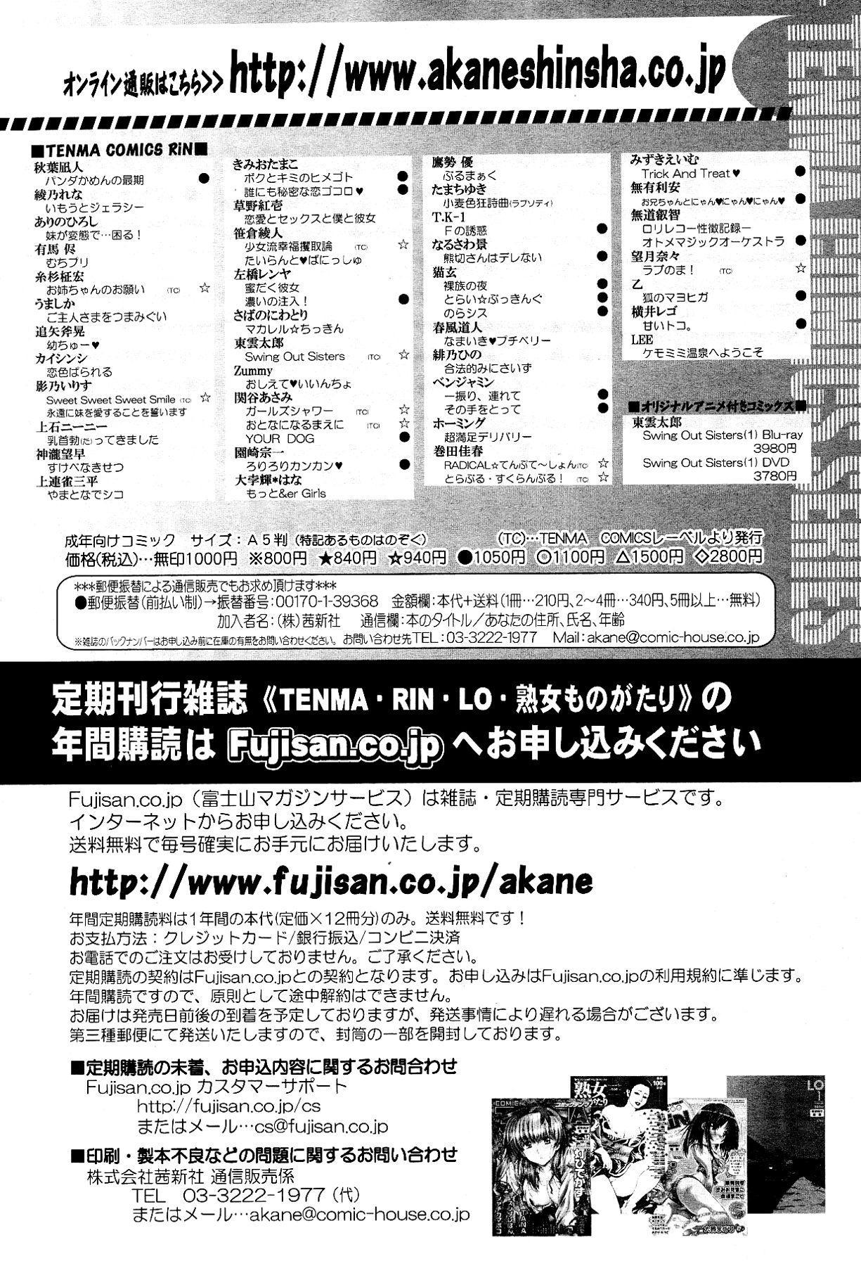 COMIC RiN 2012-03 531
