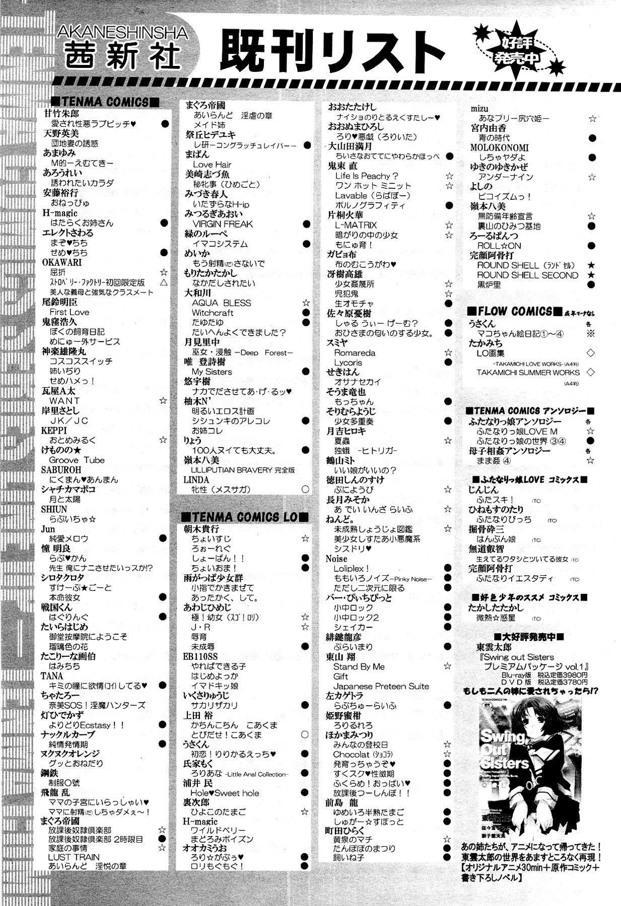 COMIC RiN 2012-03 532
