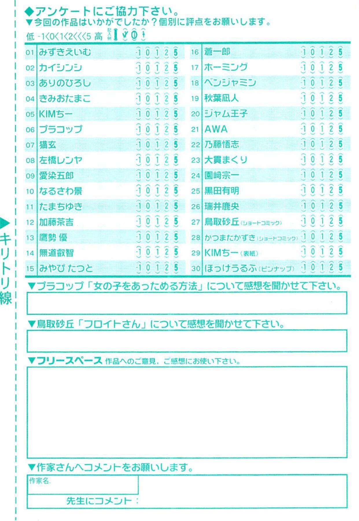 COMIC RiN 2012-03 538