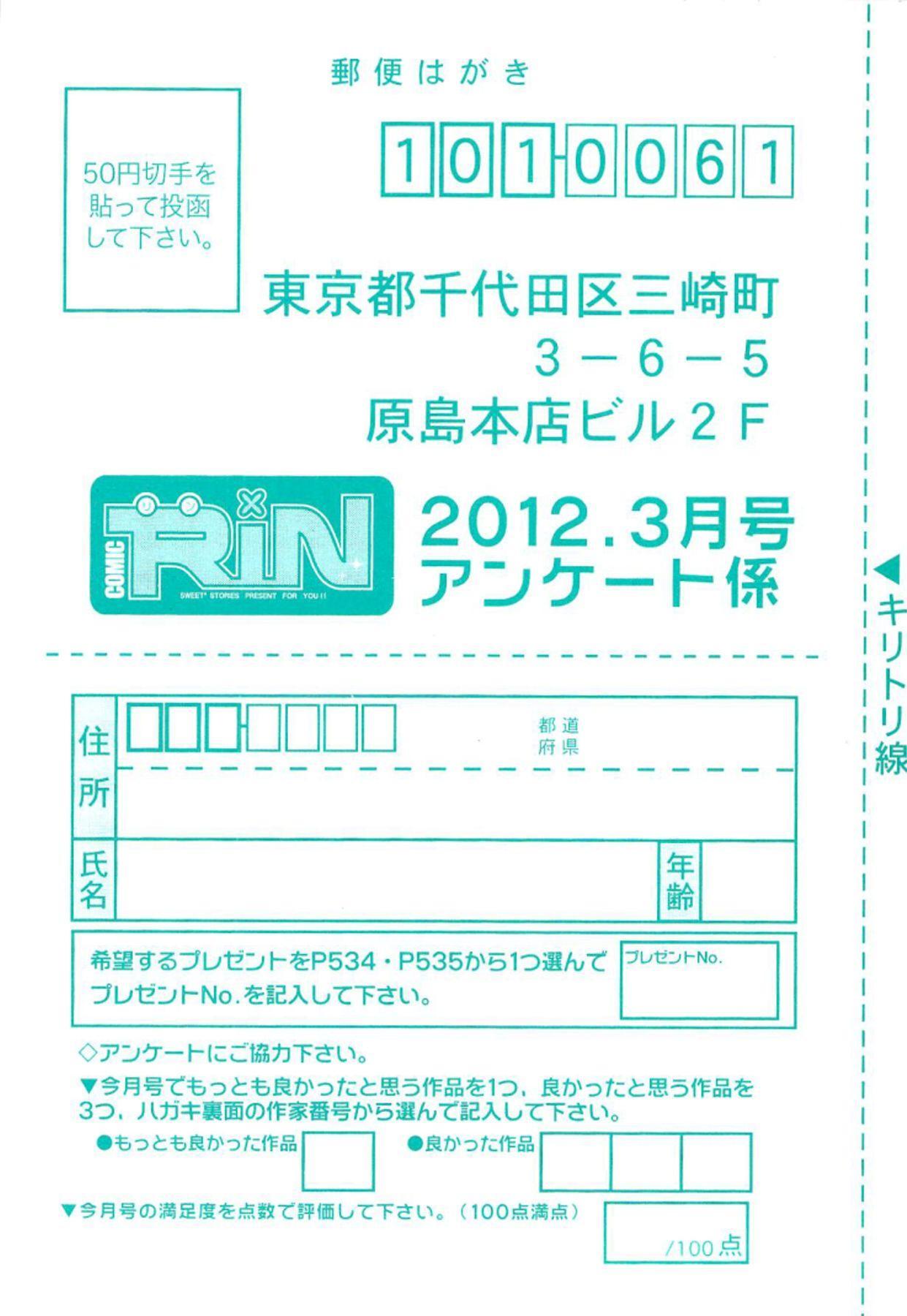 COMIC RiN 2012-03 539
