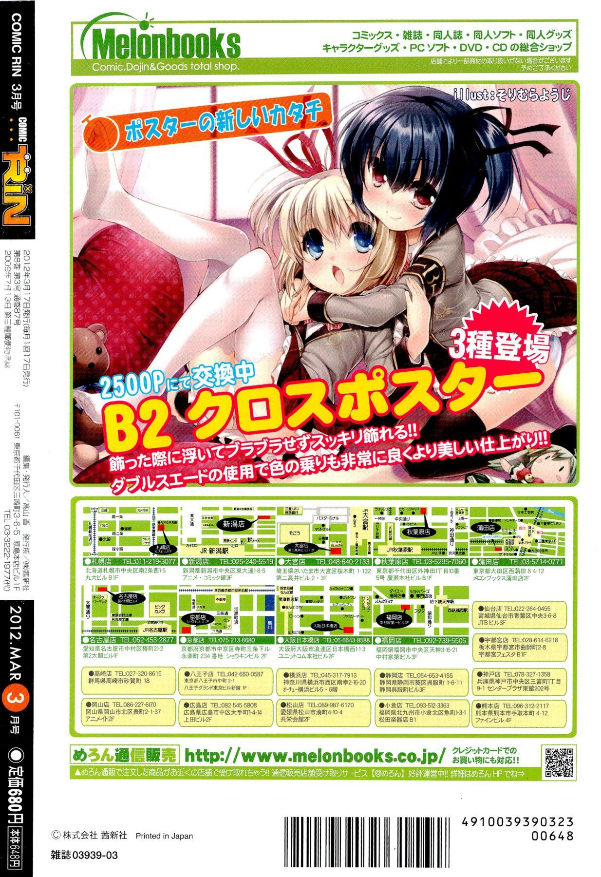 COMIC RiN 2012-03 541