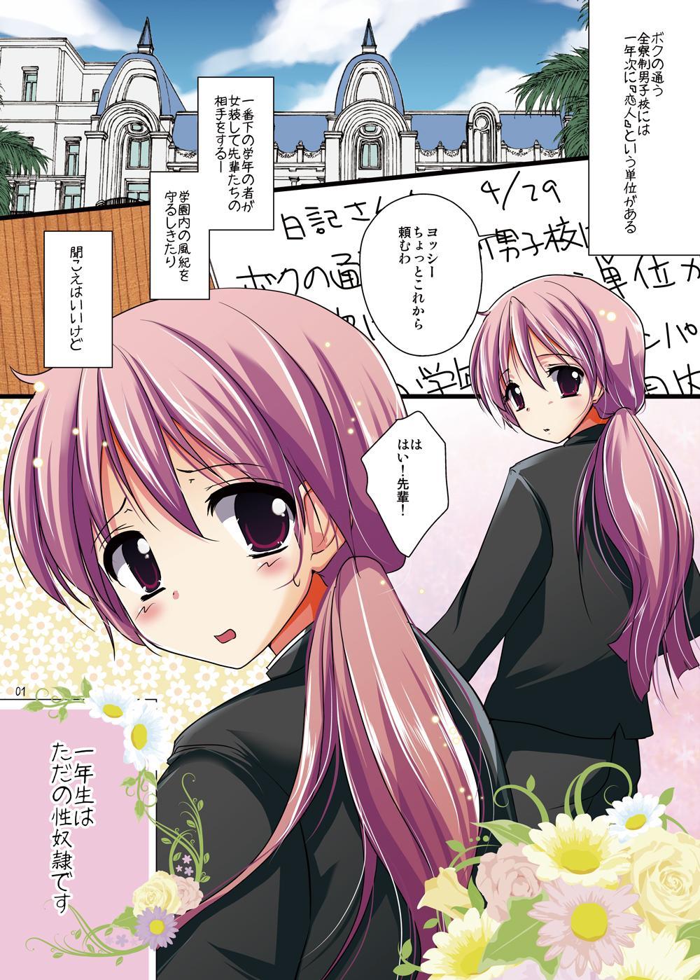 Zenryousei Danshikou de Senpai no Nikudorei na Josou Shounen ga Ahegao Double Peace 1