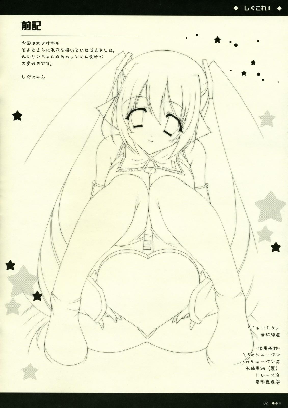 Shigukore 1 1