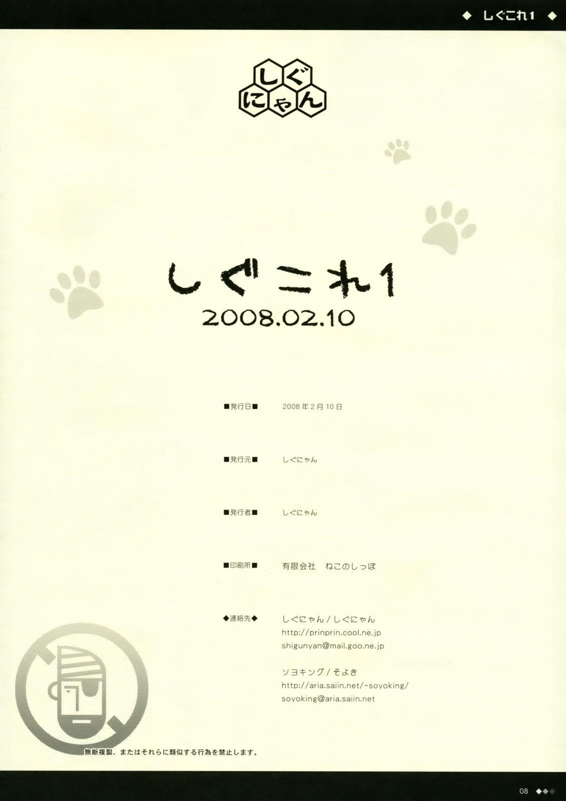 Shigukore 1 7