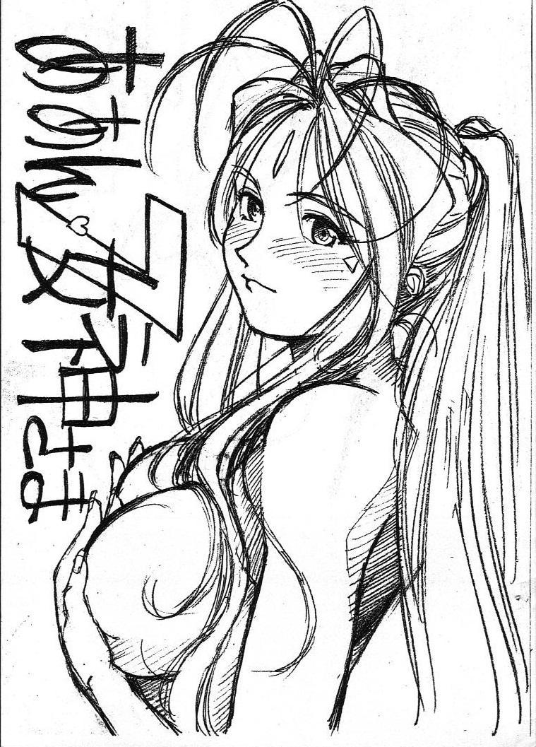 Aan Megami-sama Vol.7 0