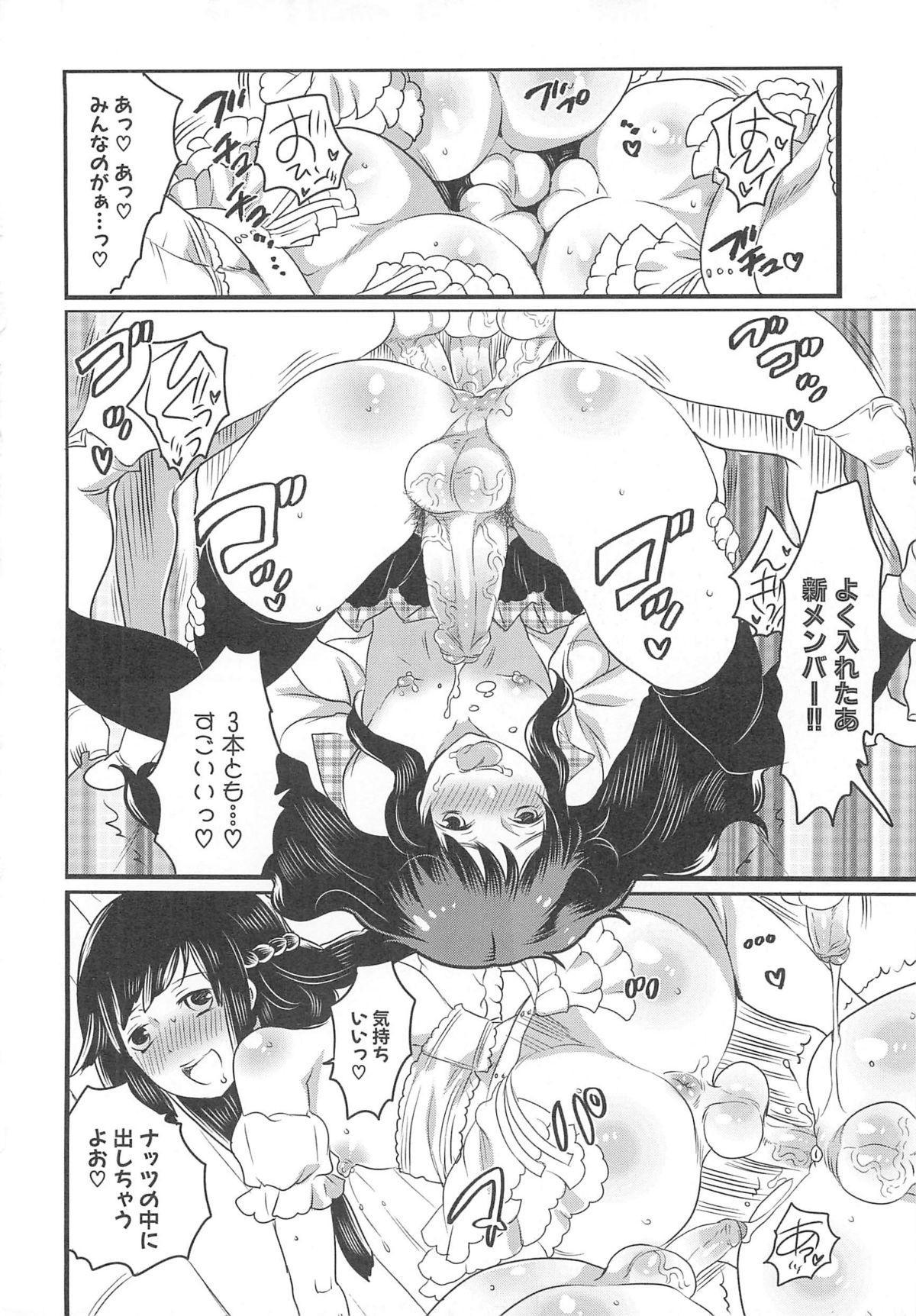 Chindol☆Master 165