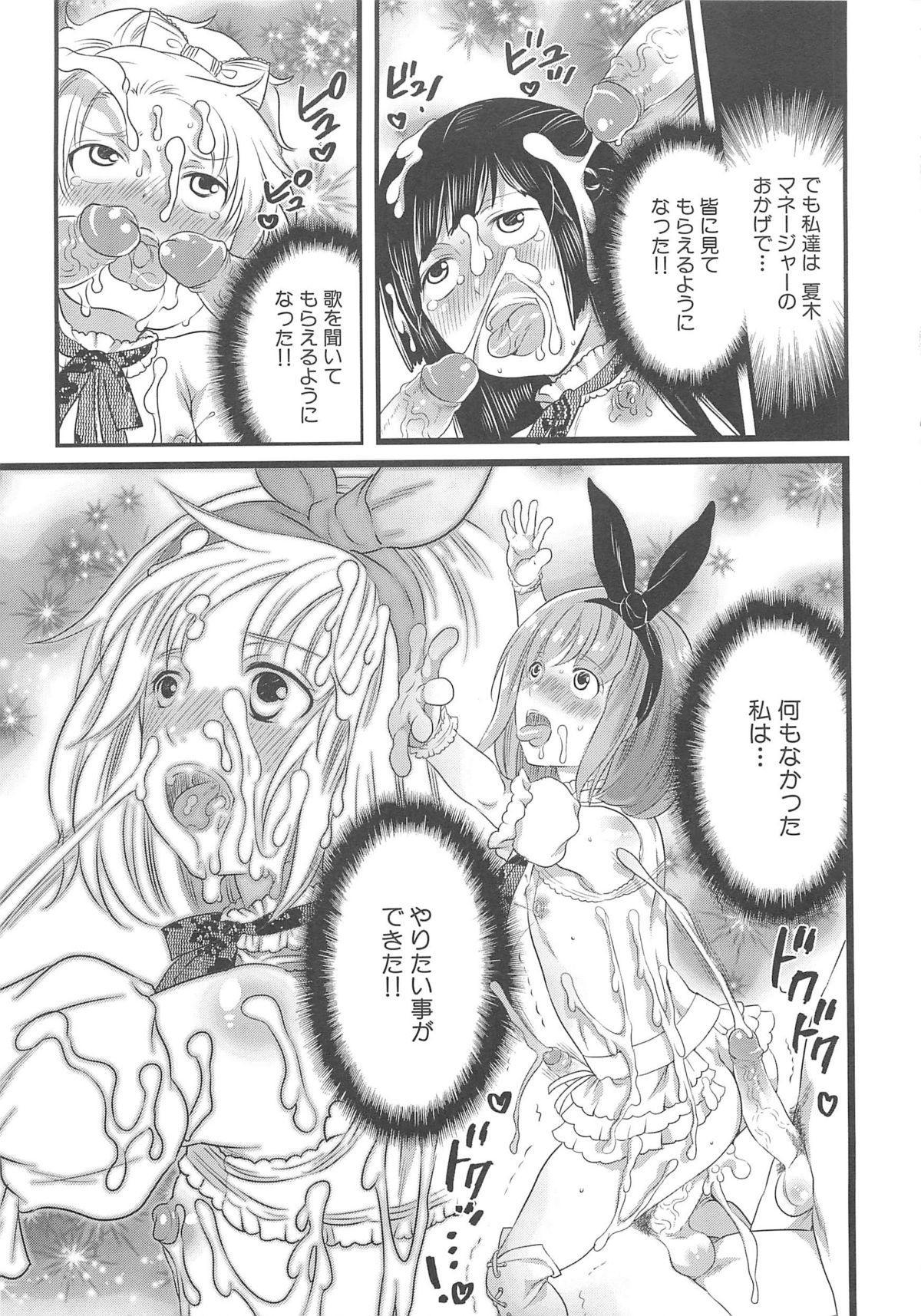 Chindol☆Master 176