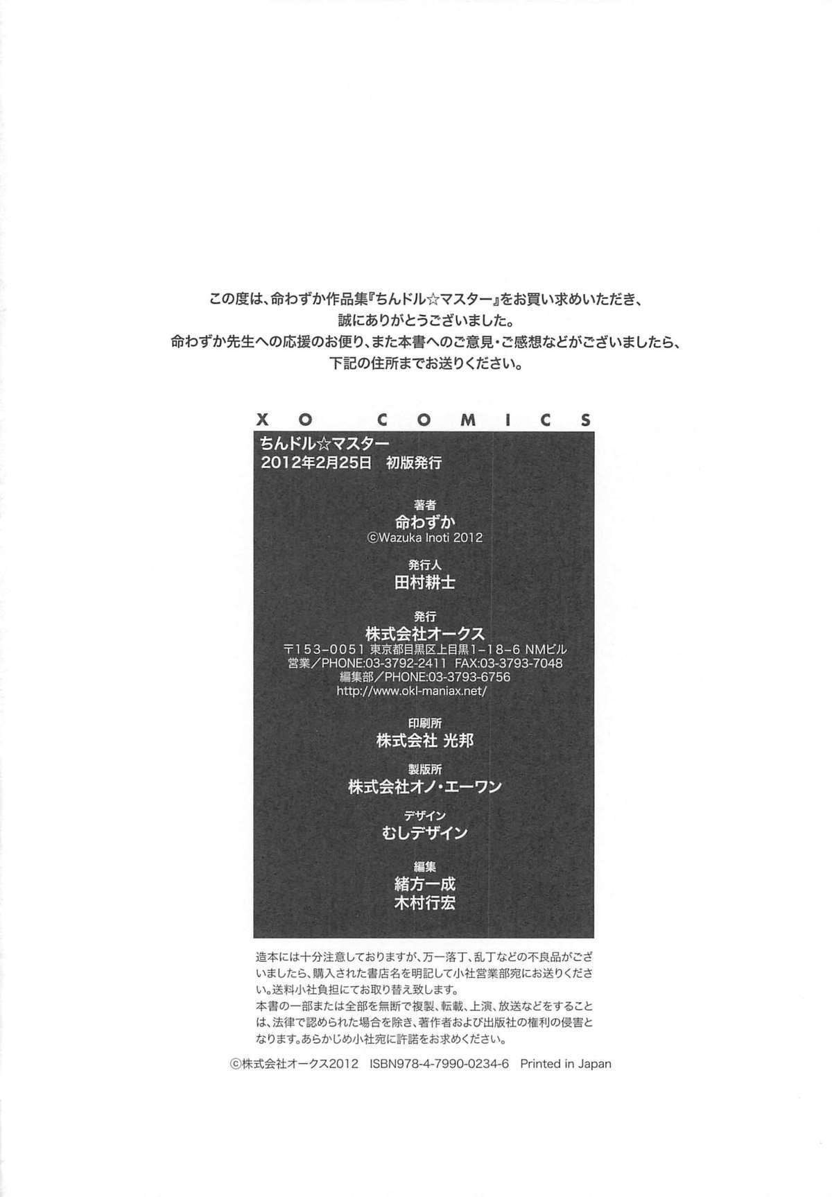 Chindol☆Master 181