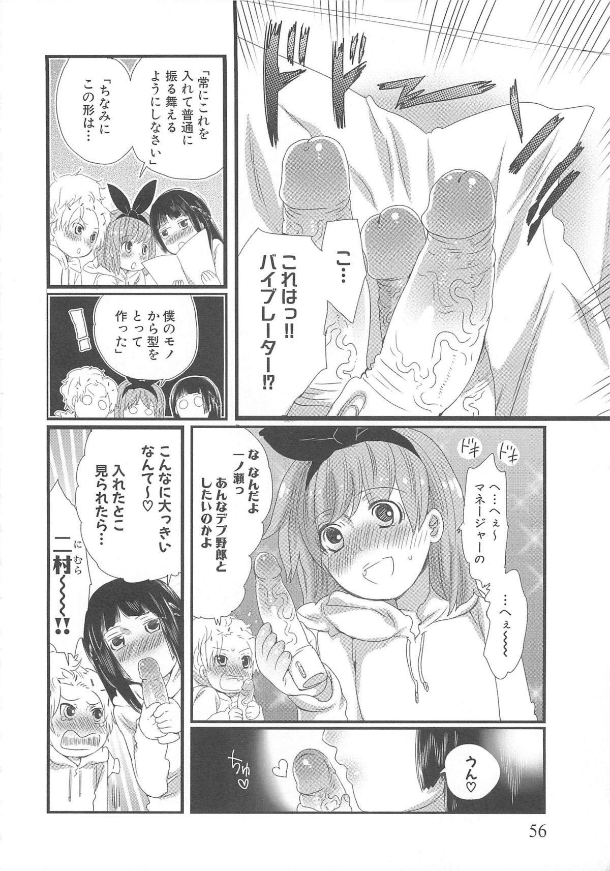Chindol☆Master 59