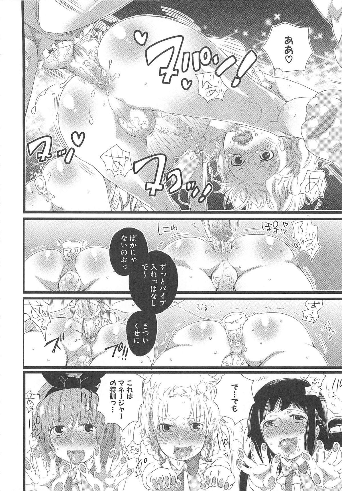 Chindol☆Master 73