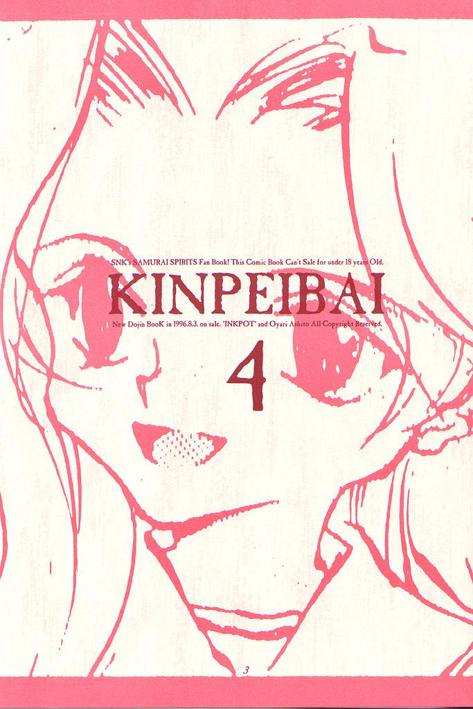 KINPEIBAI 4 1