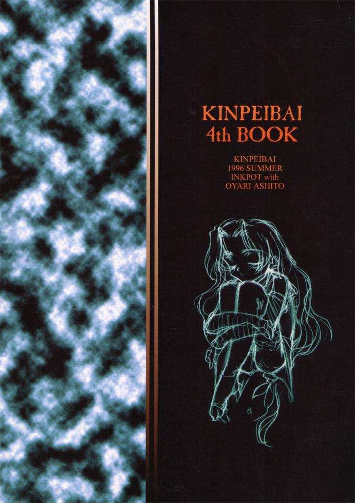 KINPEIBAI 4 49