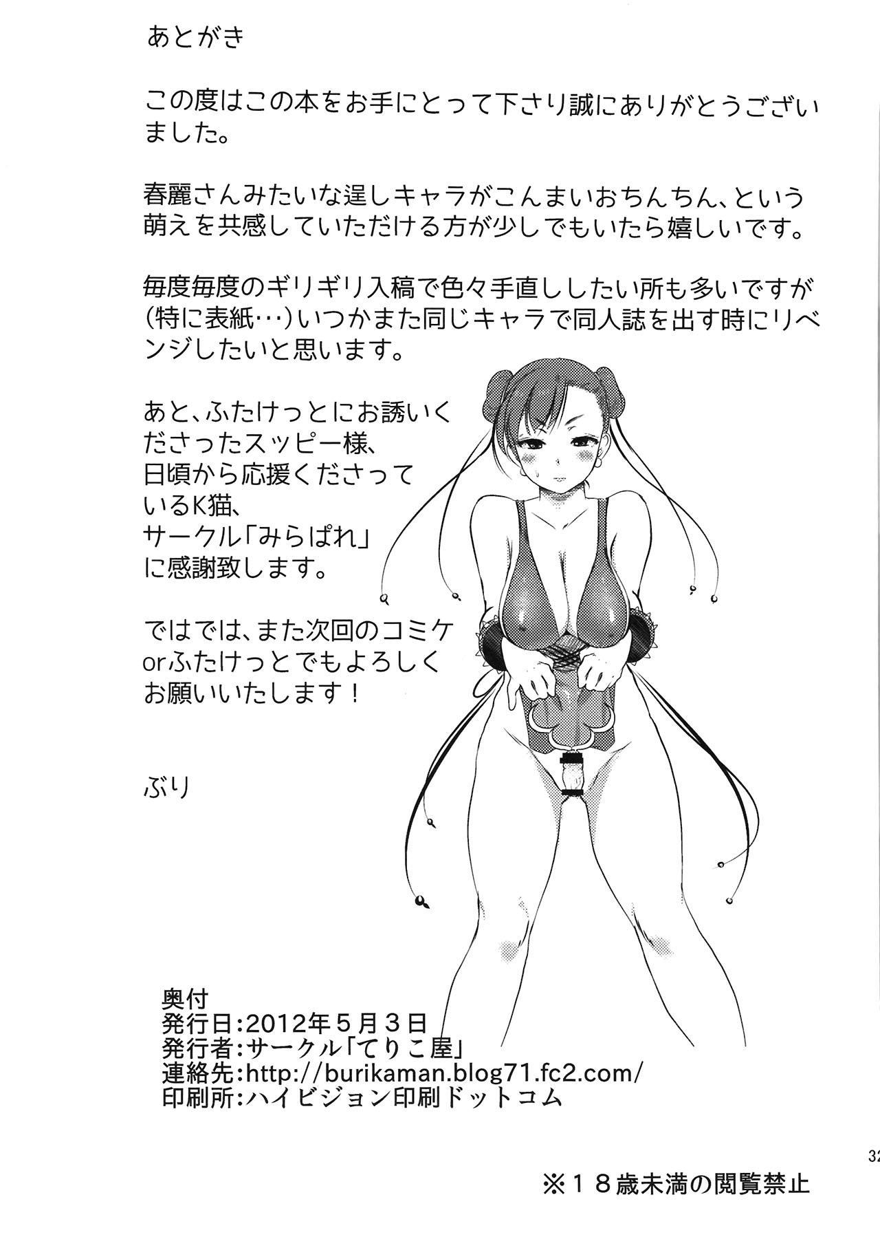 Operation Futanari 33