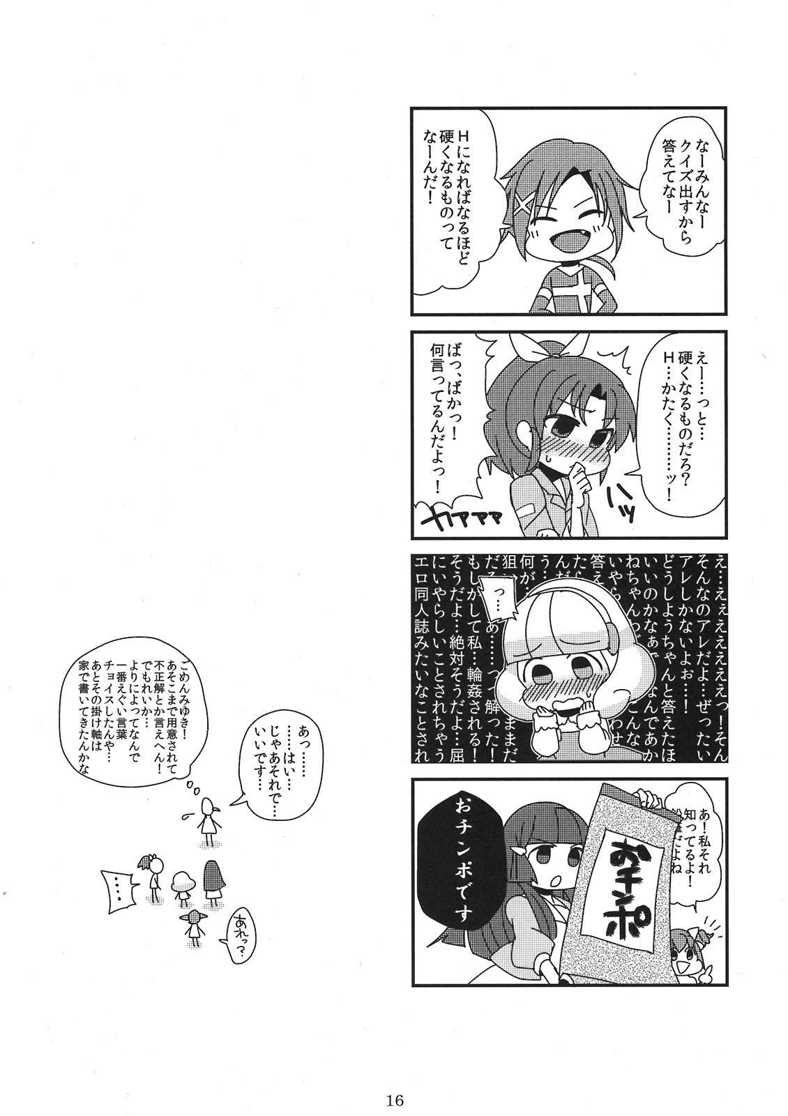 Okuchi no Koibito 15