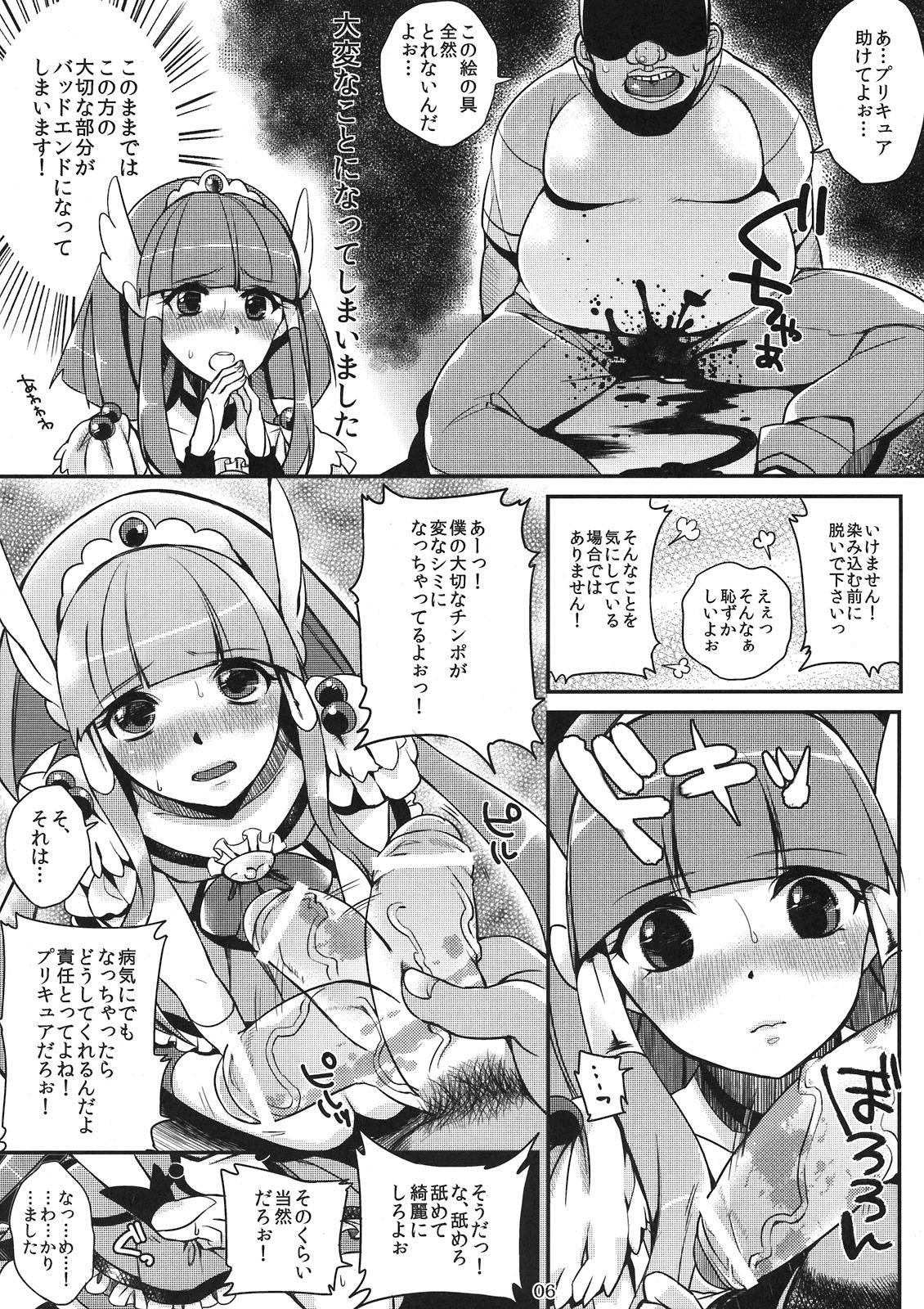 Okuchi no Koibito 5