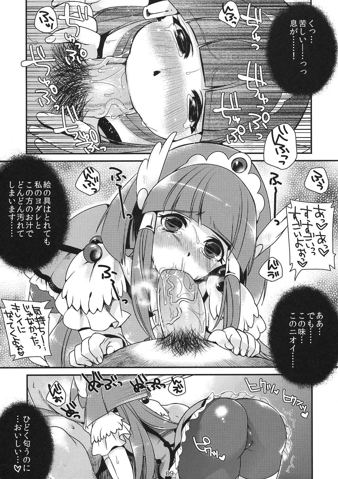 Okuchi no Koibito 8