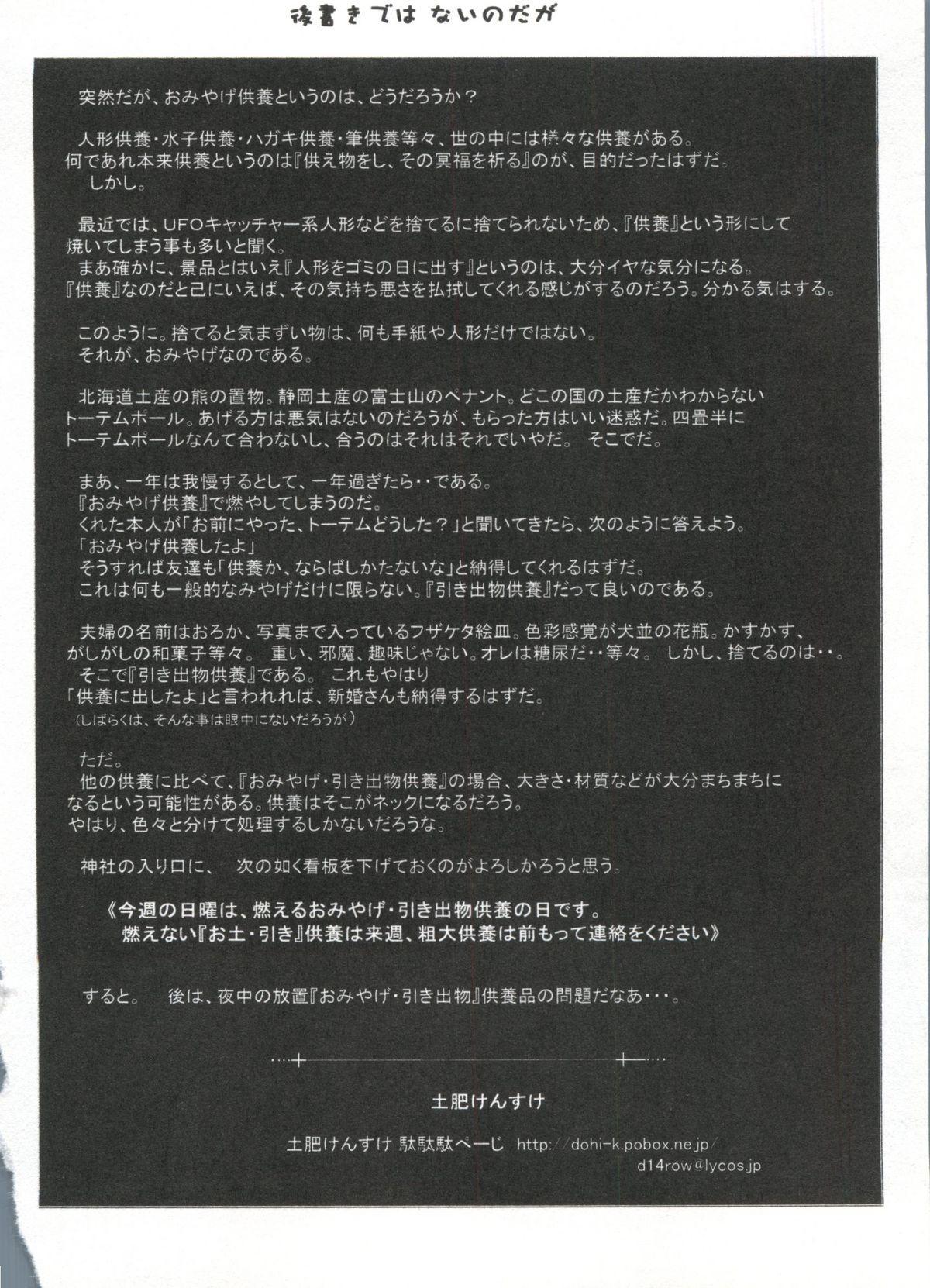 Love Chara Taizen No. 20 106