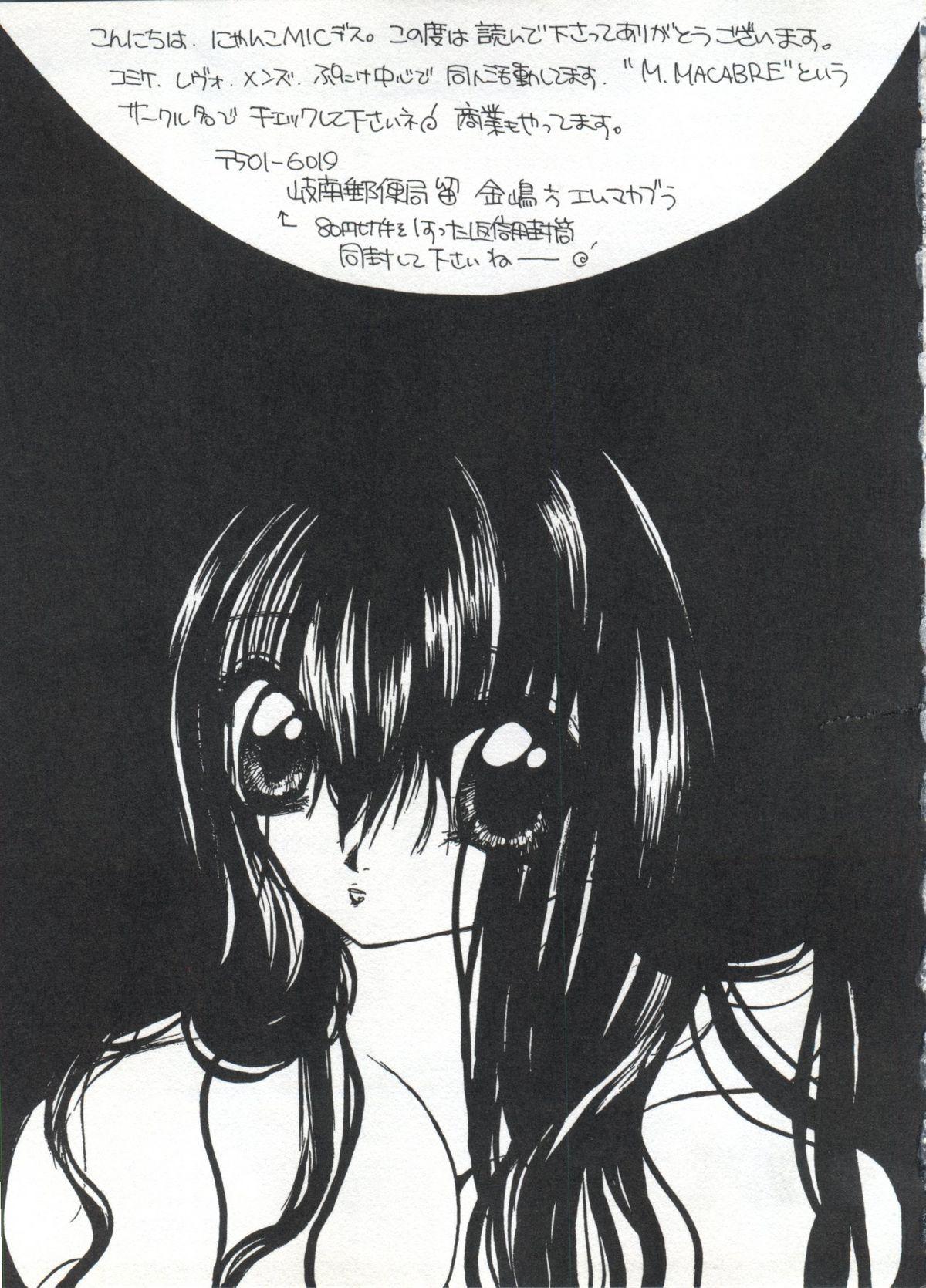 Love Chara Taizen No. 20 115