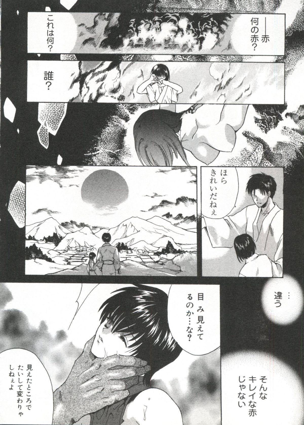 Love Chara Taizen No. 20 120