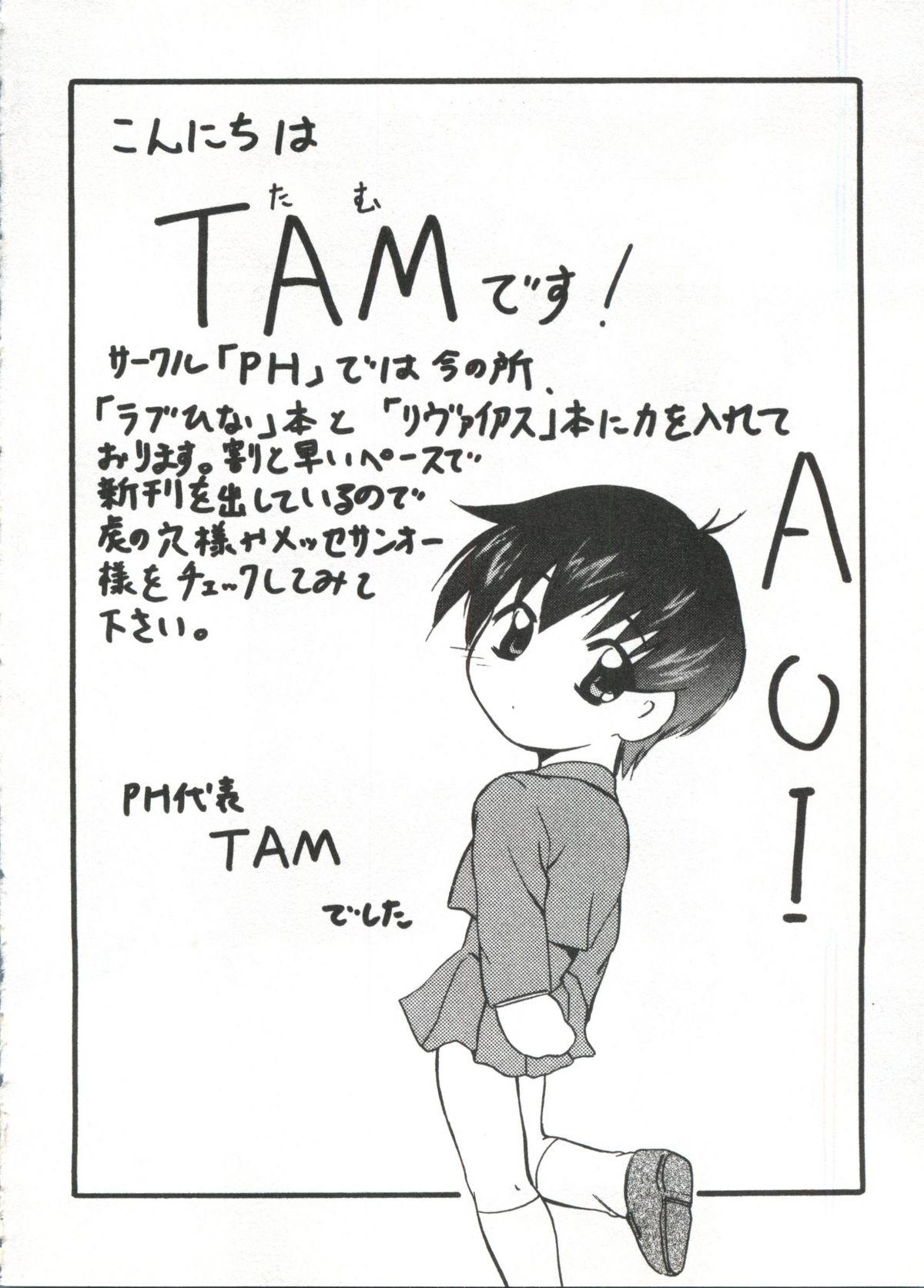 Love Chara Taizen No. 20 130