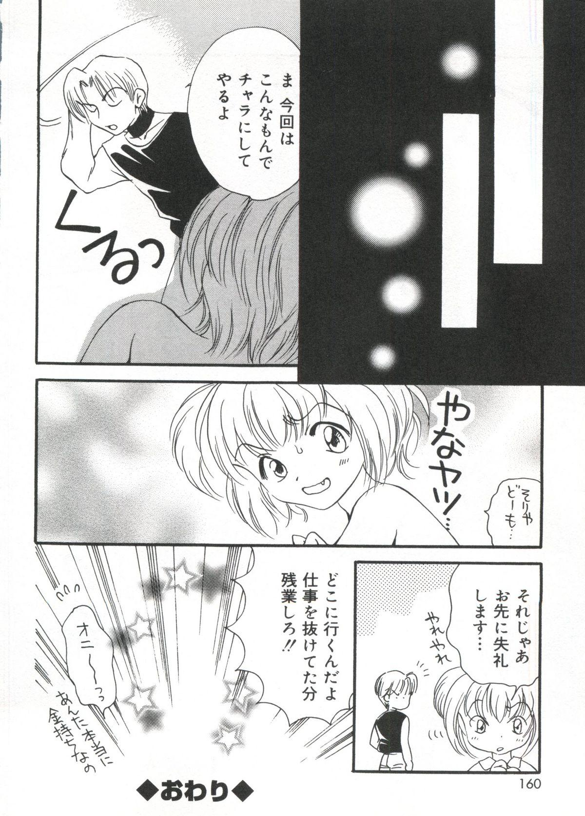 Love Chara Taizen No. 20 158