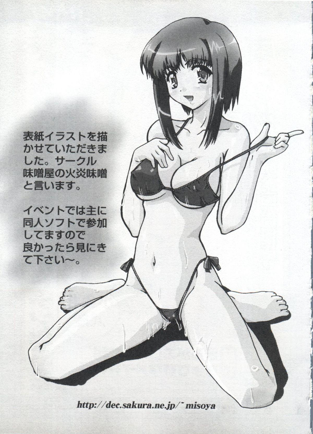 Love Chara Taizen No. 20 159