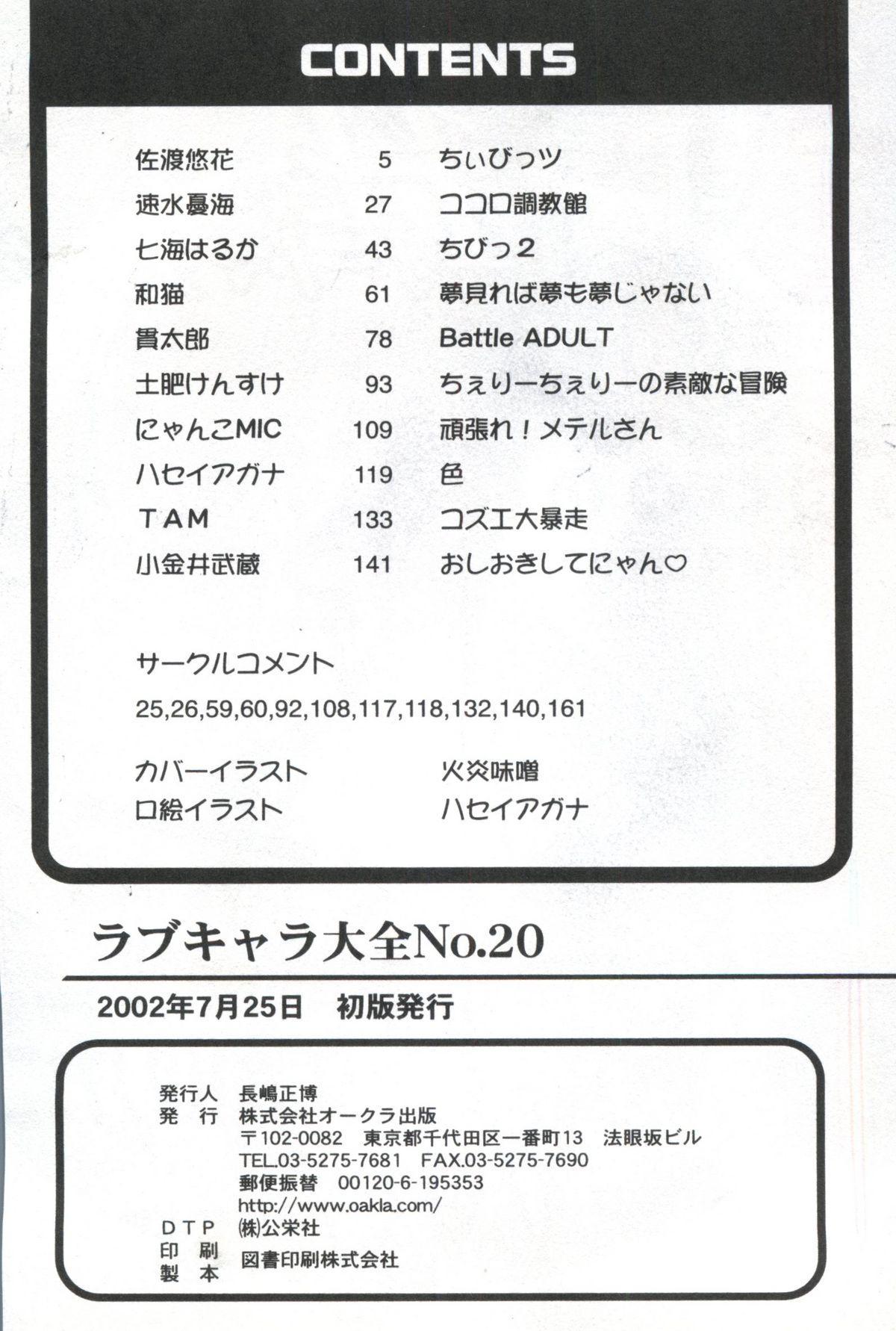 Love Chara Taizen No. 20 162