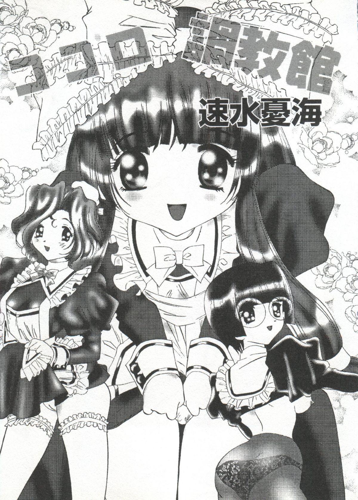 Love Chara Taizen No. 20 25
