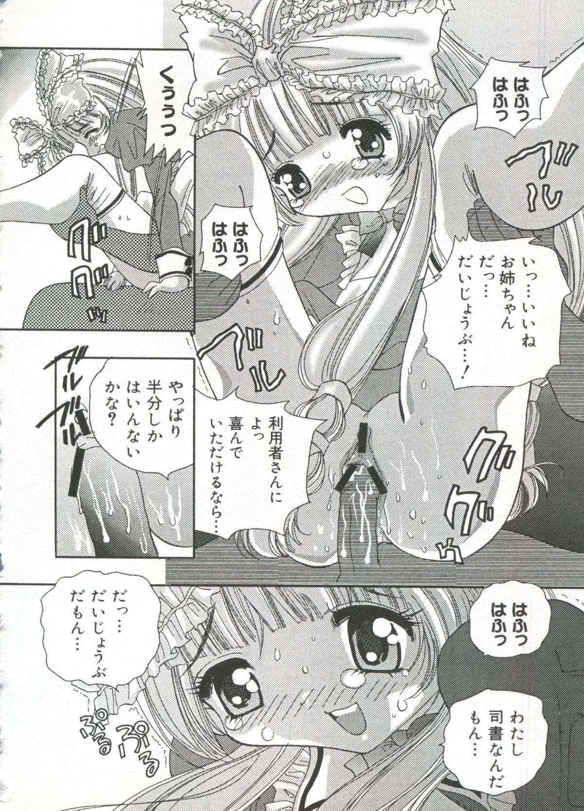 Love Chara Taizen No. 20 36