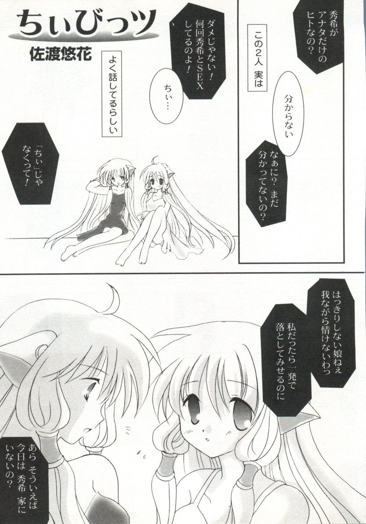 Love Chara Taizen No. 20 3