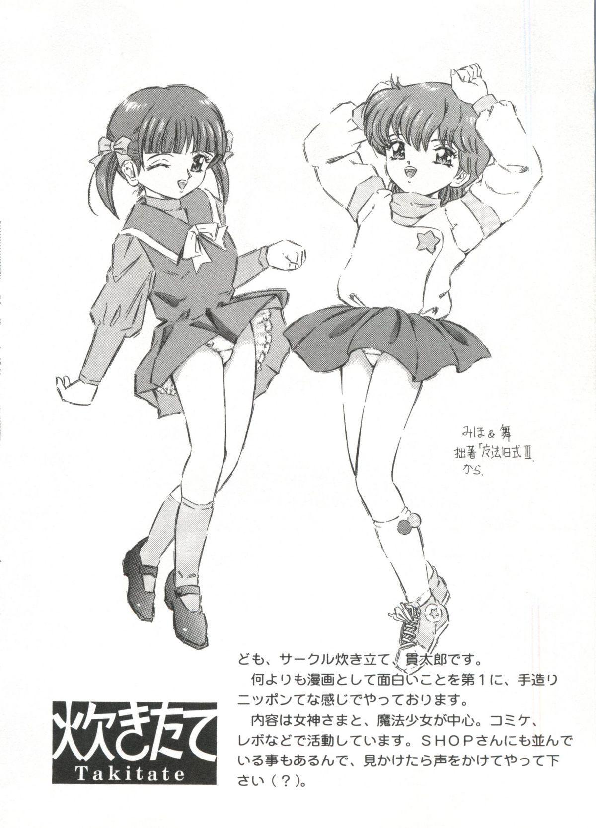 Love Chara Taizen No. 20 90