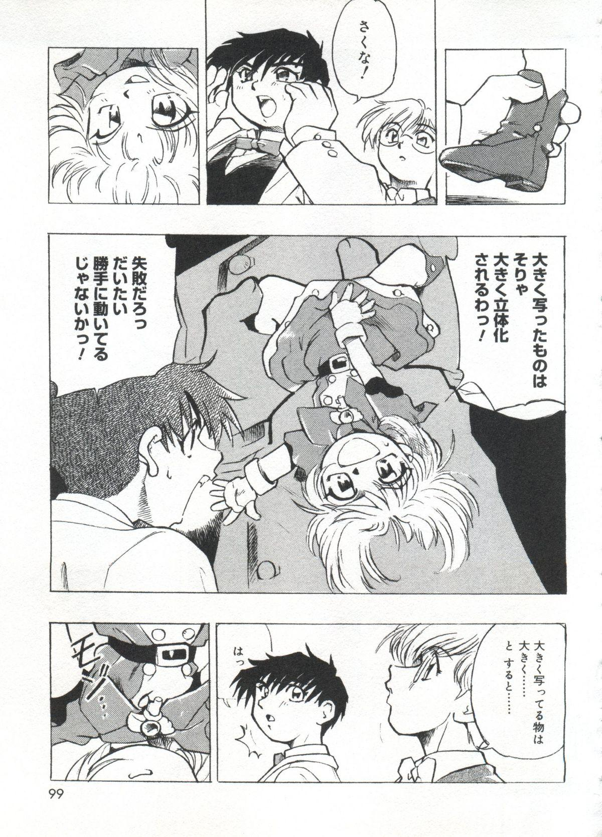 Love Chara Taizen No. 20 97