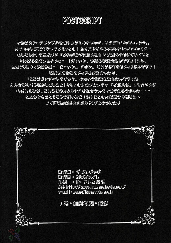 Irasshaimase Goshujin-sama 24