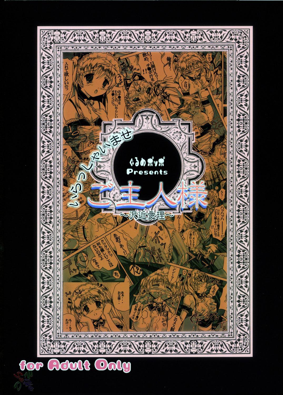 Irasshaimase Goshujin-sama 25